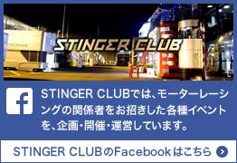 フェイスブック STINGER CLUB(スティンガークラブ)
