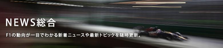 NEWS 一覧 F1の動向が一目でわかる新着ニュースや最新トピックを随時更新
