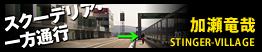 加瀬竜哉のSTINGER-VILLAGE『スクーデリア・一方通行』