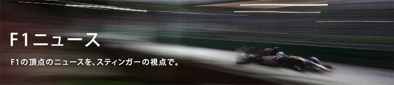 F1ニュース F1の動向が一目でわかる新着ニュースや最新トピックを随時更新。
