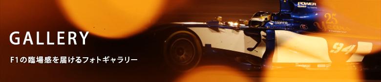 F1 ギャラリー F1の動向が一目でわかる新着ニュースや最新トピックを随時更新。