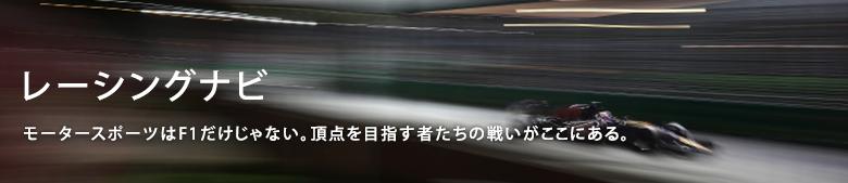 レーシングナビ F1の動向が一目でわかる新着ニュースや最新トピックを随時更新。