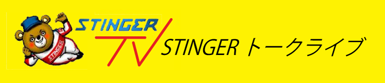STINGER-TV F1の動向が一目でわかる新着ニュースや最新トピックを随時更新。STINGER TV